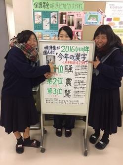 今年の漢字2016②.JPG