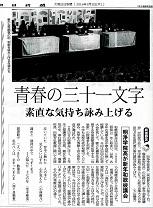 大阪日日新聞.jpg