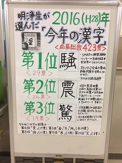 明浄今年の漢字2016.JPG