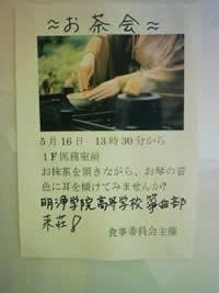 10.05.16_筝曲部演奏会2.jpg