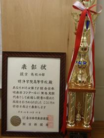 10.10.31_suisougakuzenkoku.jpg