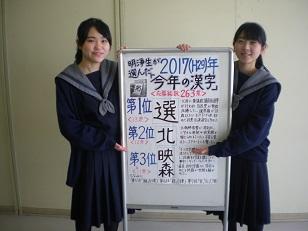 ☆明浄生が選んだ「今年の漢字」