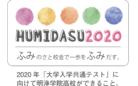 2020年大学入試改革に向けて明浄学院ができること。「FUMIDASU2020」をリリースしました。