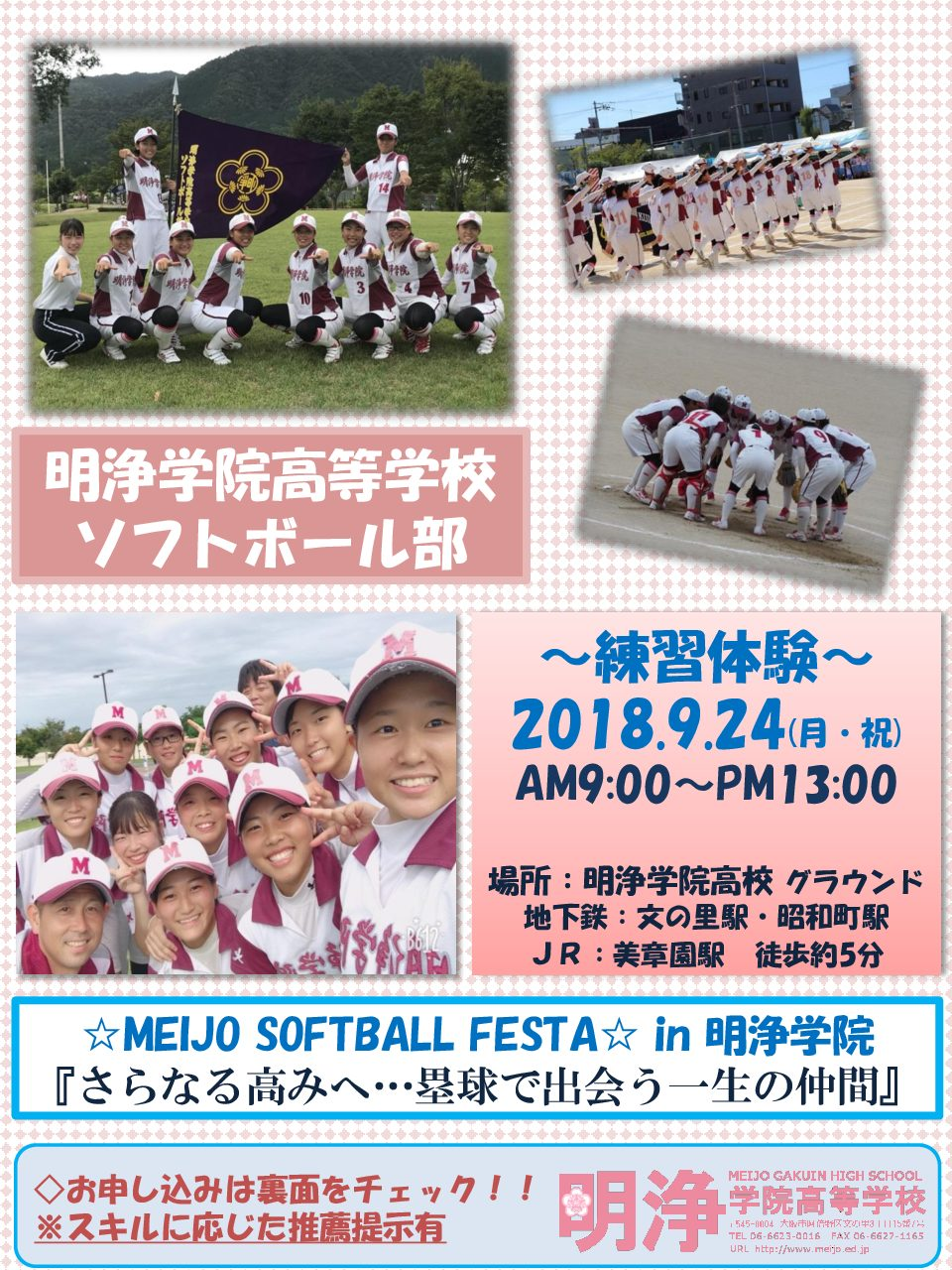 9/24(月・祝)「MEIJO SOFTBALL FESTA」を開催します!(ソフトボール部)