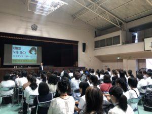 第3回MEIJO SCHOOL VISITを開催しました!!