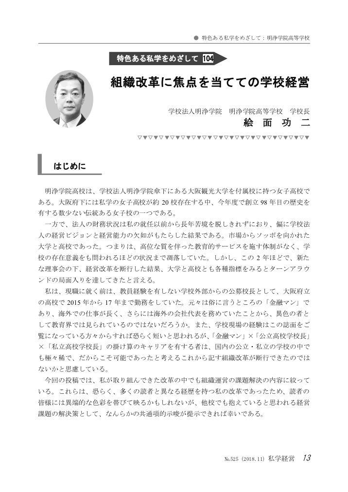 絵面功二学校長の実践報告が『私学経営』に掲載されました