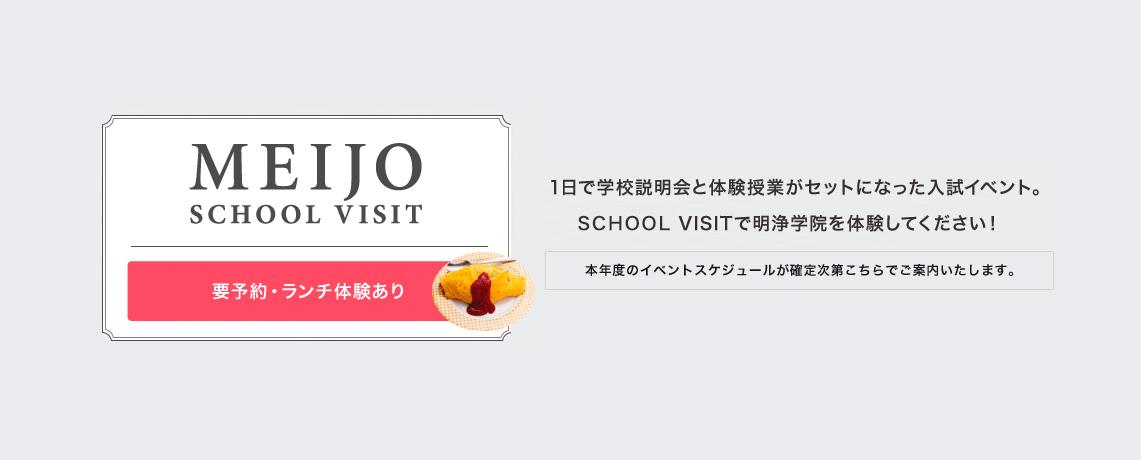 MEIJO SCHHOL VISIT 体験型入試イベント