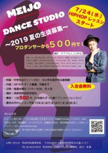 中学生対象DANCE STUDIOスタート!!