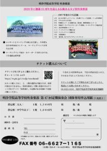 【吹奏楽部】第47回定期演奏会のお知らせ