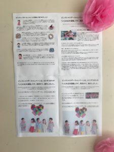 「Pink shirt day」キャンペーンを実施しました!