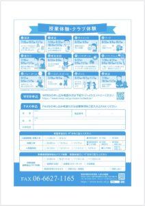 8/22体験入学のお知らせ