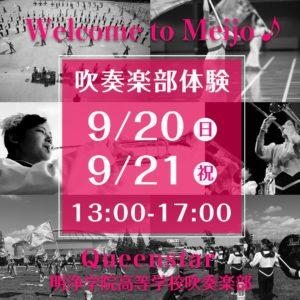 9/20.21 吹奏楽部説明会&クラブ体験のお知らせ