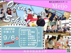 9/6 入試説明会・体験入学が実施されます!