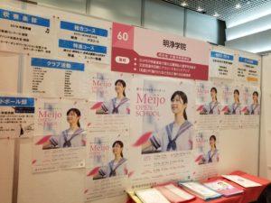本日より13日まで大阪府立国際会議場で私学展が開催されます。