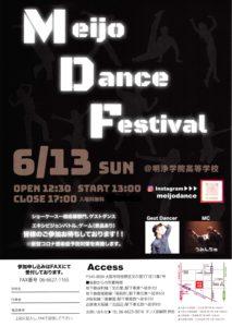 第1回 Meijo Dance Festival開催!