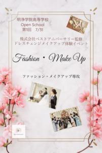 〜OPEN SCHOOL〜 7/31日(土) 授業体験紹介① #ファッションメイクアップ専攻