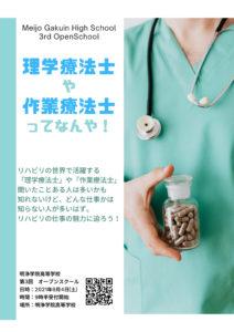 第3回OPEN SCHOOL 看護メディカルコース 体験授業内容を発表!