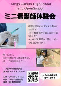 第2回 OPEN SCHOOL 看護メディカルコース
